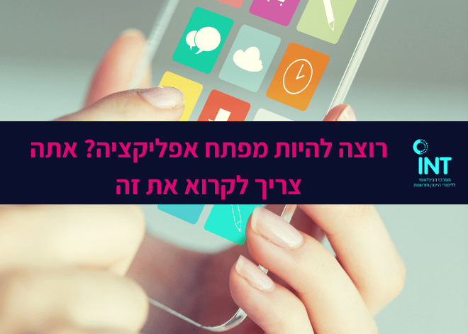 מפתח אפליקציה